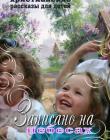Записано на небесах. Рассказы для детей и взрослых