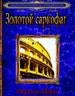 Золотой саркофаг